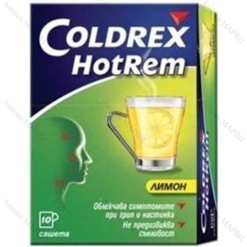АКЦИЯ Coldrex HotRem / Колдрекс ХотРем, при грип и настинка, 10 сашета