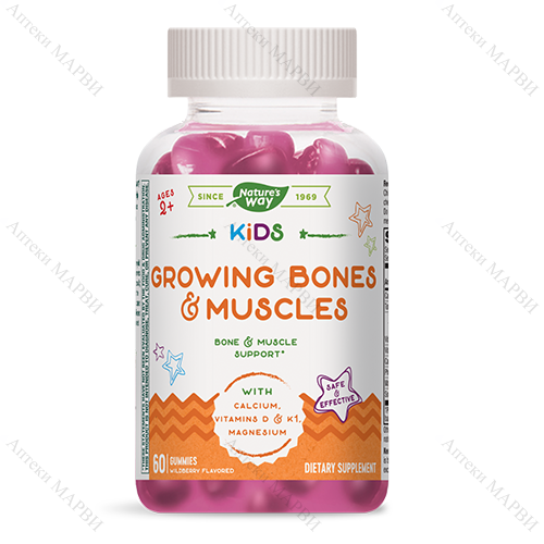 Nature's Way Kids Growing Bones & Muscles 60 желирани табл.