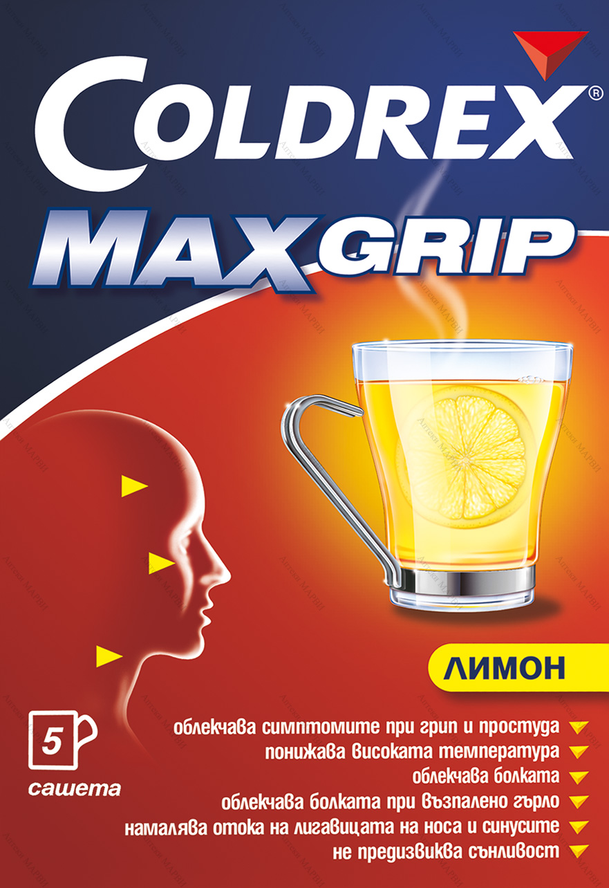 АКЦИЯ Coldrex MaxGrip / Колдрекс МаксГрип, при грип и простуда - вкус лимон, 5 сашета