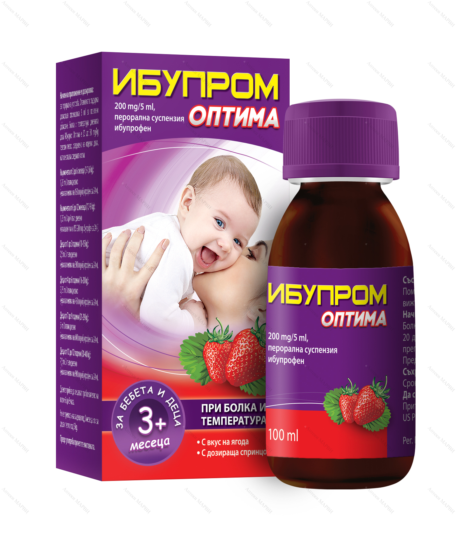 Ibuprom Optima / Ибупром Оптима, Перорална суспензия при болка и температура, 200 мг. / 5 мл., 100 мл.