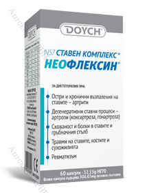 Melior, Neoflexin / Неофлексин - за здрави кости и стави, 506 мг., 60 капс.
