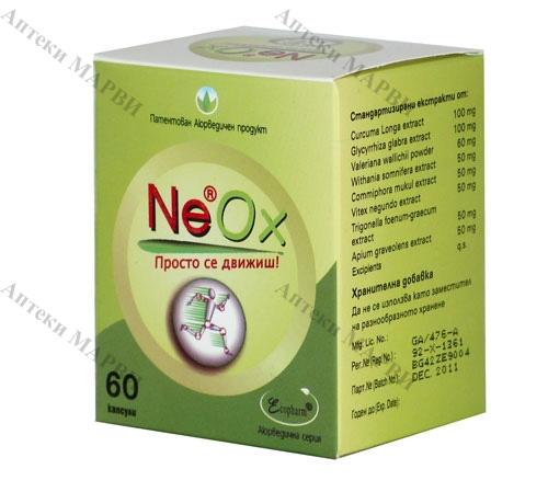 NeOx капсули, при болки и скованост в ставите, 60 капс.