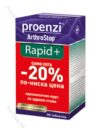 АКЦИЯ Proenzi ArthroStop Rapid Plus / Проензи АртроСтоп Рапид Плюс, за здрави стави, 90 + 30  табл.